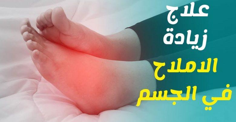 علاج الاملاح في الجسم بالأعشاب واسباب زيادة الأملاح