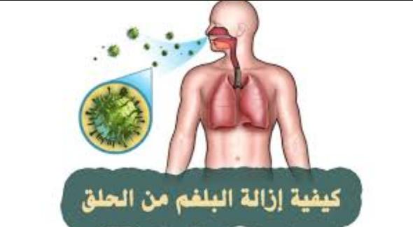 مونيه فلاش توصية ادوية علاج البلغم Comertinsaat Com