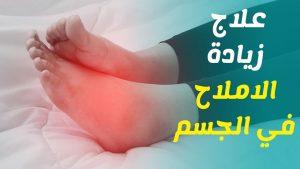علاج الاملاح في الجسم