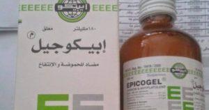 شراب EPICOGEL إبيكوجيل لعلاج حموضة المعدة والامعاء والانتفاخات