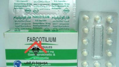 FARCOTILIUM فاركوتيليام مضاد للتقيؤ والغثيان