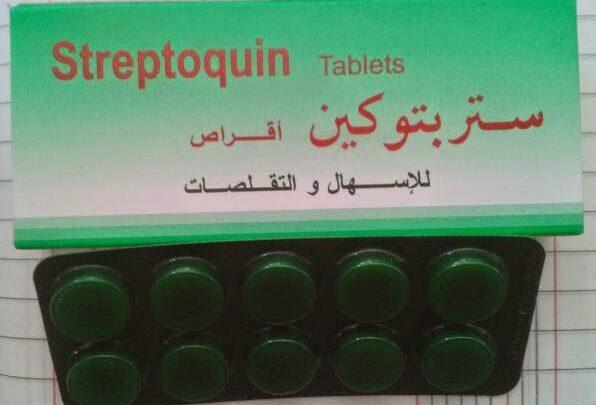 STREPTOQUIN ستربتوكين لعلاج الاسهال