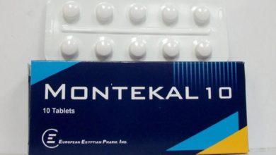 أقراص MONTEKAL مونتيكال لعلاج الربو والحساسية