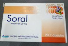 سورال Soral كبسول مضاد للروماتيزم ومسكن للألم