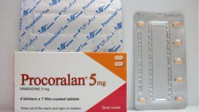 أقراص PROCORALAN بروكورالان لعلاج سرعة ضربات القلب