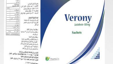 أكياس VERONY فيرونى