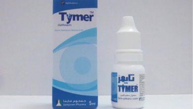 """تايمر """"TYMER"""" قطرة سريعة المفعول تُستخدم للتخلص من التهاب العين"""