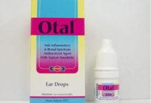 قطرة OTAL أوتال لإزالة شمع الأذن ومسكن للألم