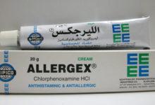 ALLERGEX الليرجيكس لعلاج حساسية الجلد