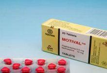موتيفال MOTIVAL