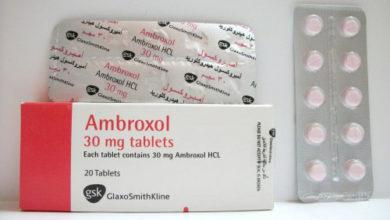 AMBROXOL أمبروكسول لعلاج الربو والالتهاب الرئوي
