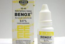 قطرة عين بينوكس لتخدير العين و القرنية لفترة قصيرة Benox