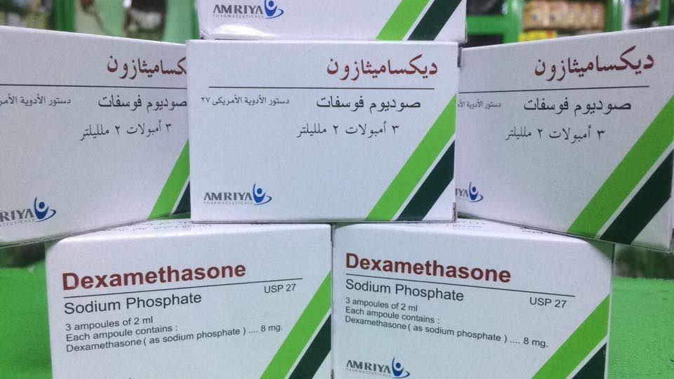 حقن DEXAMETHASONE ديكساميثازونمضاد للإلتهابات
