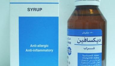 شراب DEXAPHEN ديكسافين لعلاج الربو وضيق الشعب الهوائية