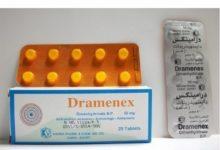 DRAMENEX درامينكس