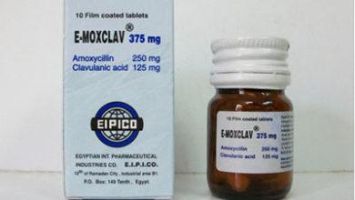 شراب E - MOXCLAV ايموكسكلاف مضاد حيوي