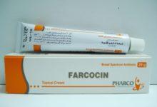 FARCOCIN فاركوسي