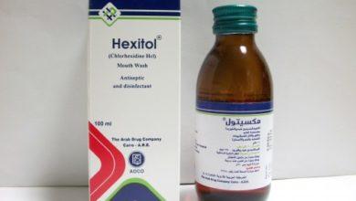 HEXITOL هكسيتول للفم والأسنان