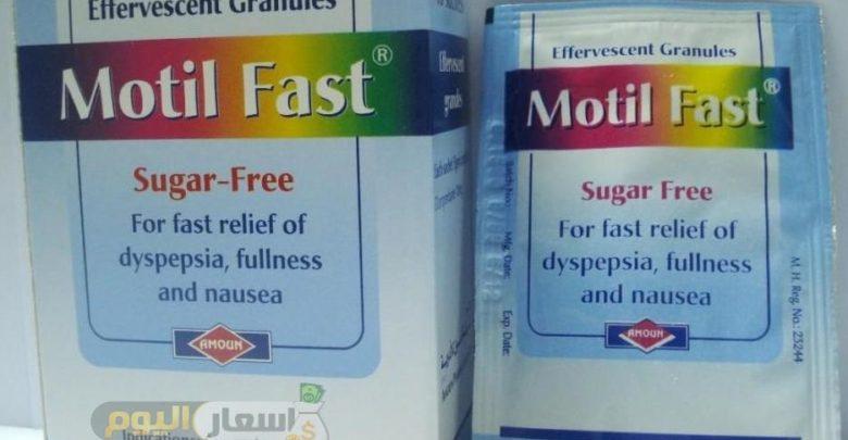 MOTIL FAST موتيل فاست لعلاج الغثيان