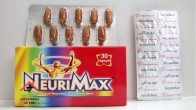 نيوريماكس Neurimax مقوى للأعصاب ومضاد للأكسدة وعلاج التهابات الأعصاب الطرفية