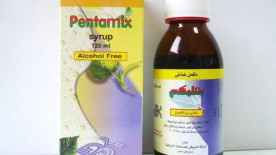 شراب PENTAMIX بنتامكس مكمل غذائي