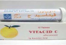 أقراص فوار VITACID - C فيتاسيد ج لعلاج نقص فيتامين سي