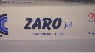 ZARO زارو لعلاج الصدفية المتقشرة