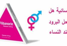 أقراص FLIBANORIN فليبا نورين الحبة الروز لعلاج الاكتئاب وزيادة الرغبة الجنسية عند السيدات