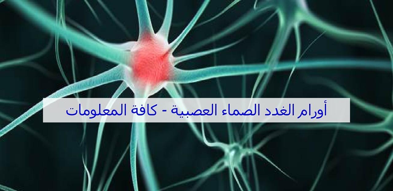أورام الغدد الصماء العصبية