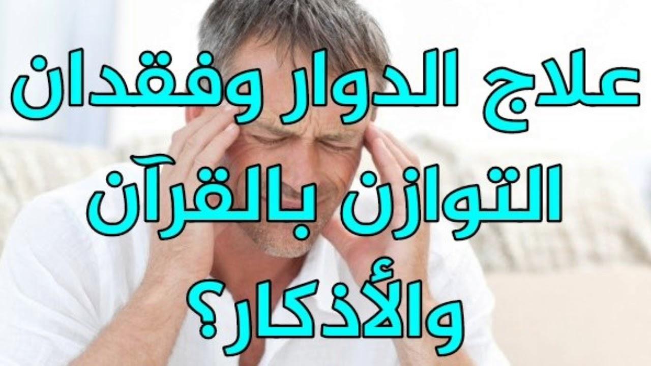 جولة وجولة احتمال التعرف على ادوية لعلاج الدوخة وعدم الاتزان Alterazioni Org