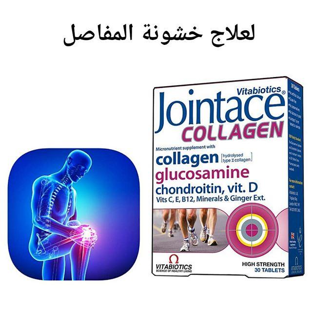 جوينتاس كولاجين لعلاج خشونة الركبة