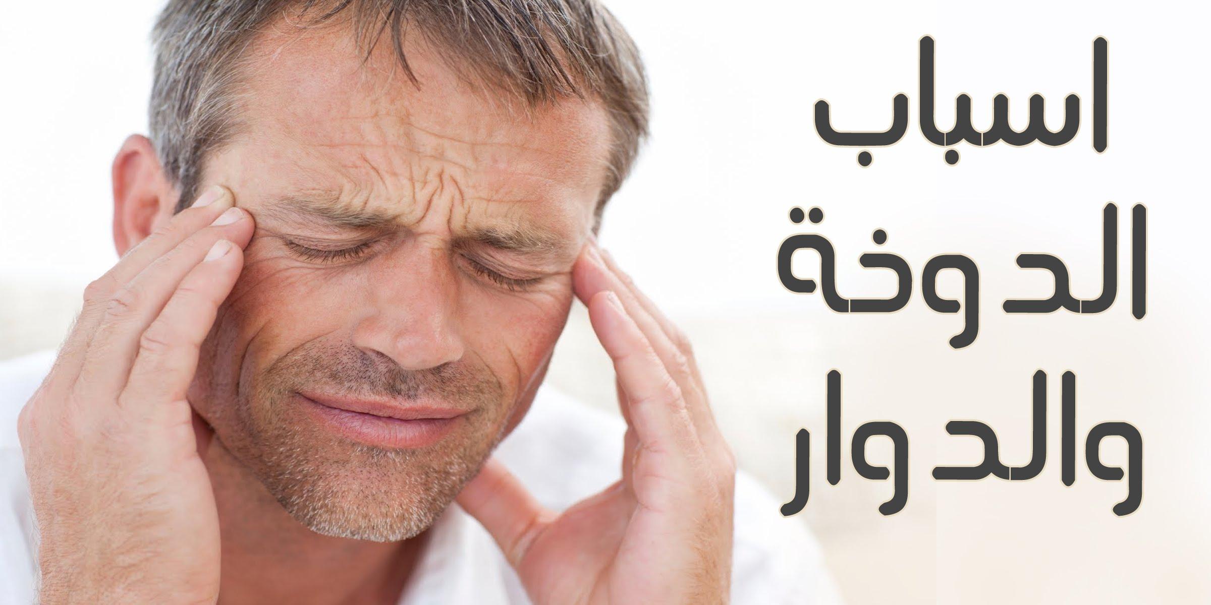 علانية مقيم غنائي ادوية لعلاج الدوخة وعدم الاتزان Comertinsaat Com