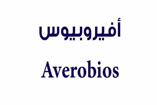 AVEROBIOS أفيروبيوس