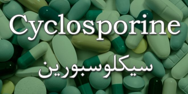 CYCLOSPORINE سيكلوسبورين