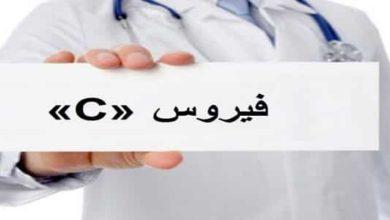 علاج فيروس c