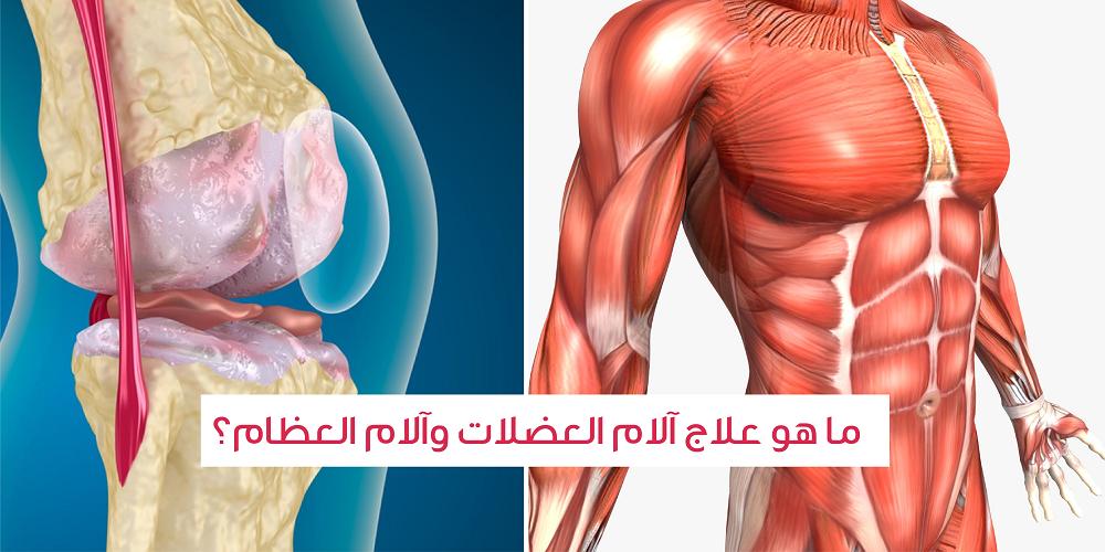 علاج التهاب الاعصاب والعضلات