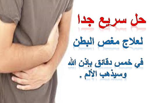 علاج تقلصات البطن