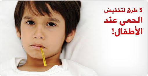 علاج الحمى عند الاطفال