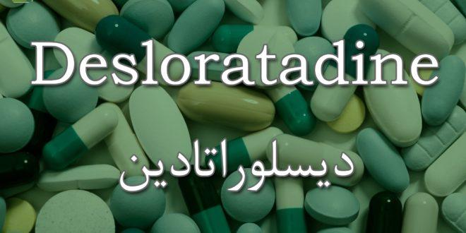 دواء ديسلوراتادين له شكلان اقراص و شراب