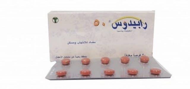 دواء رابيدوس مضاد للالتهاب ومسكن للألم