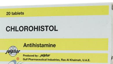 دواء chlorohistol أقراص مضادة للهيستامين والحساسية الجلدية وحساسية الصدر