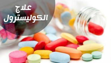 ادوية الكولسترول