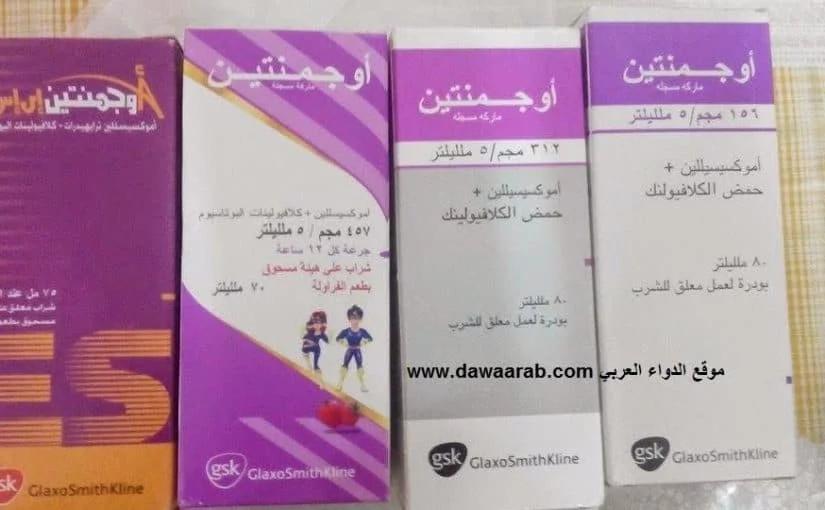 اوجمنتين من ادوية علاج التهاب اللوزتين