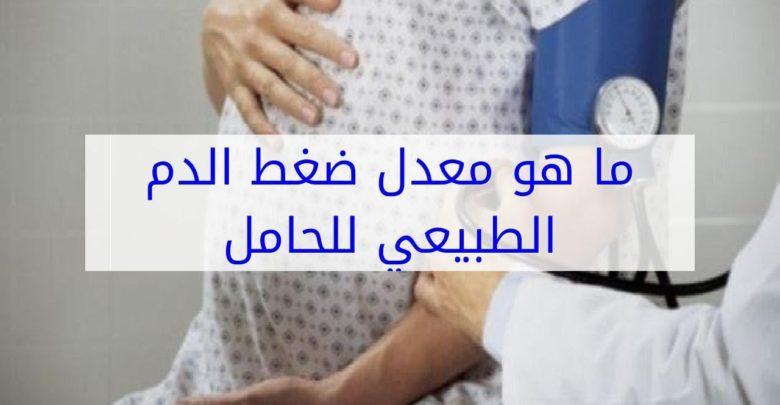 الضغط الطبيعي للحامل وما هي اعراض ارتفاعه وكيفية الوقاية منه