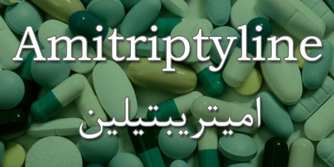 اميتريبتيلين هو الاسم العلمي لدواء ايزوبتيل