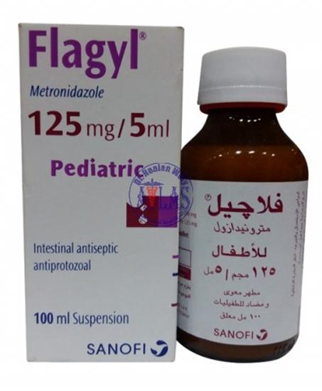 علاج فلاجيل
