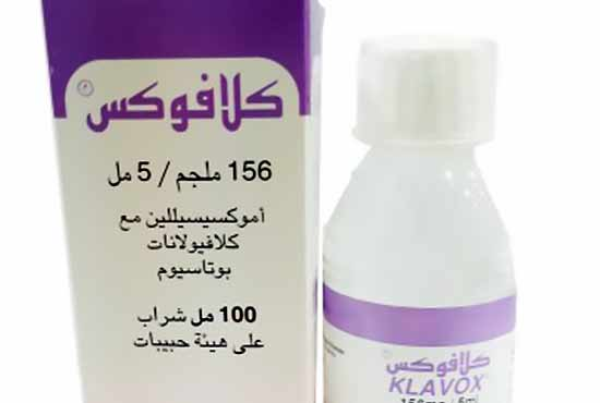 دواء كلافوكس