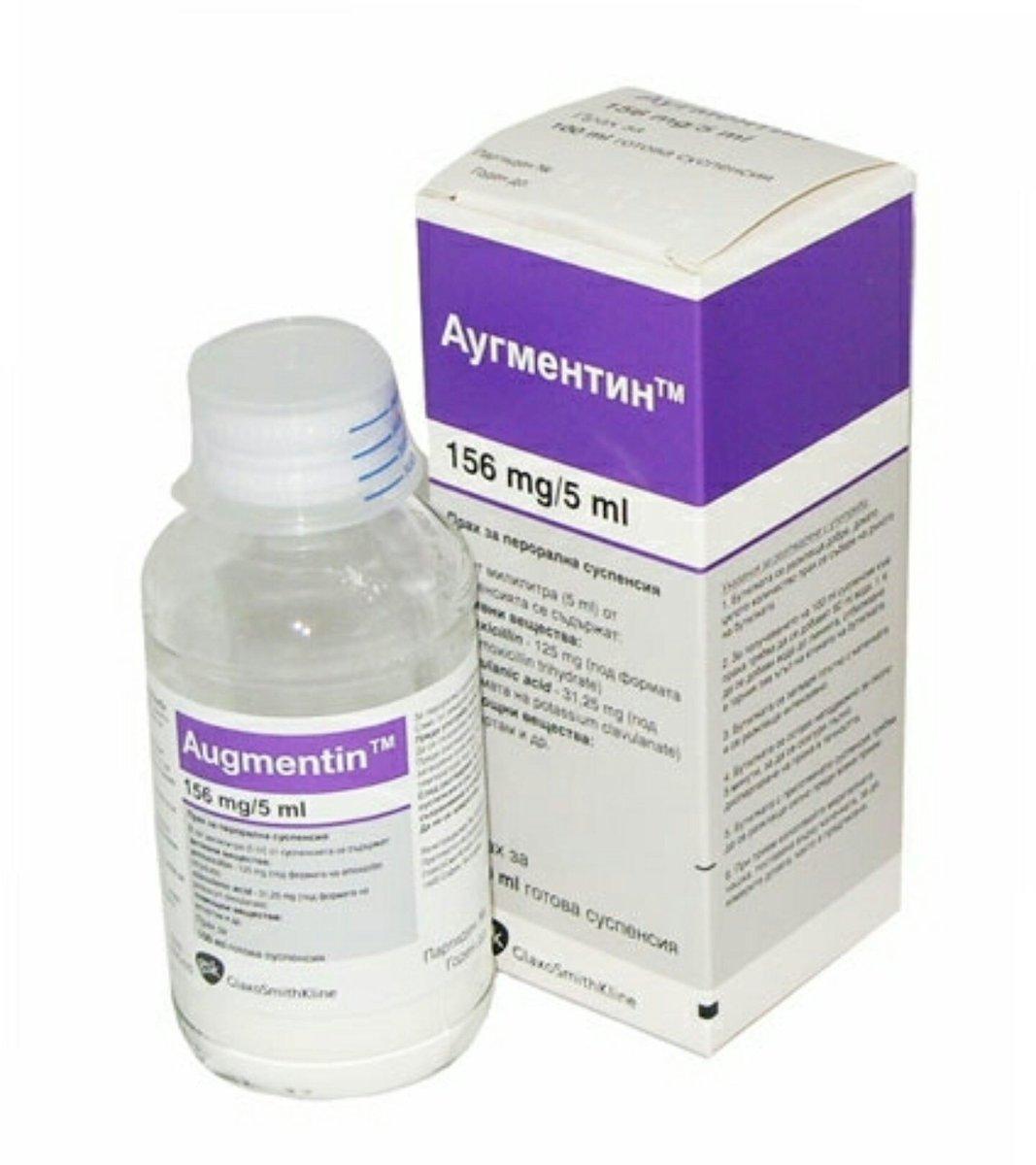 سعر ومواصفات شراب اوجمنتين للاطفال مضاد حيوي لعلاج العدوى البكتيرية