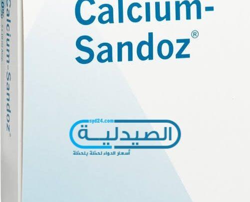 دواء ساندوز لعلاج نقص الكالسيوم