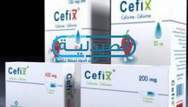 دواء سيفكس للالتهابات